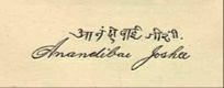 signature-of-anandibai-joshi